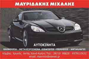 Mavridakis Cars