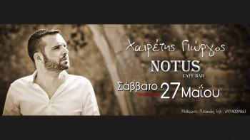 ΓΙΩΡΓΟΣ ΧΑΙΡΕΤΗΣ @ Notus Cafe Bar Σάββατο 27 Μαΐου