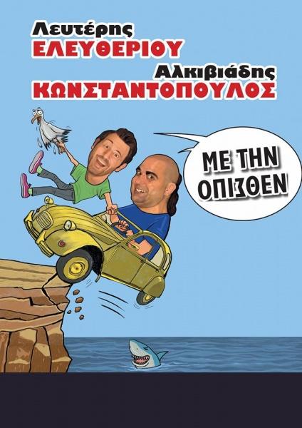 Λευτέρης Ελευθερίου- Αλκιβιάδης Κωνσταντόπουλος LIVE Νπλω Χανια