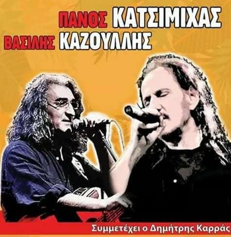 ΚΑΤΣΙΜΙΧΑΣ-ΚΑΖΟΥΛΗΣ LIVE at Νπλω Χανιά