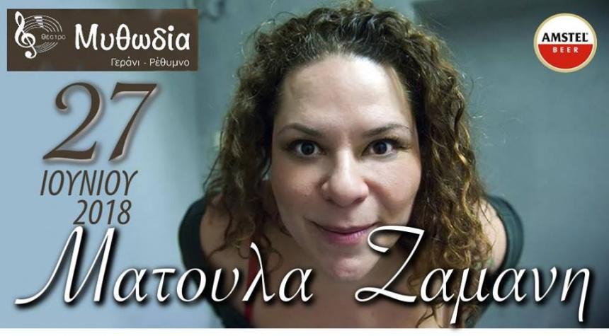 Ματούλα Ζαμάνη στο θέατρο Μυθωδία