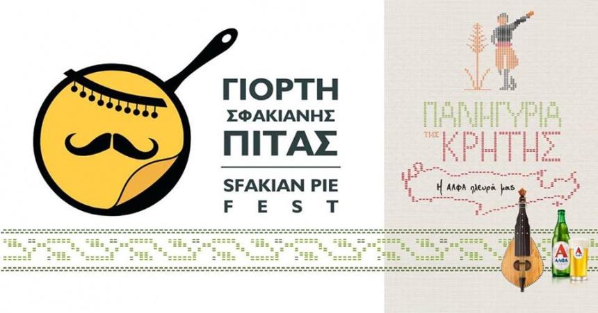 Γιορτή Σφακιανής Πίτας με τον Αντώνη Μαρτσάκη
