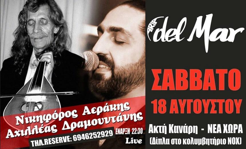 Αεράκης & Δραμουντάνης Live | Σάββατο 18 Αυγούστου @Aria del Mar