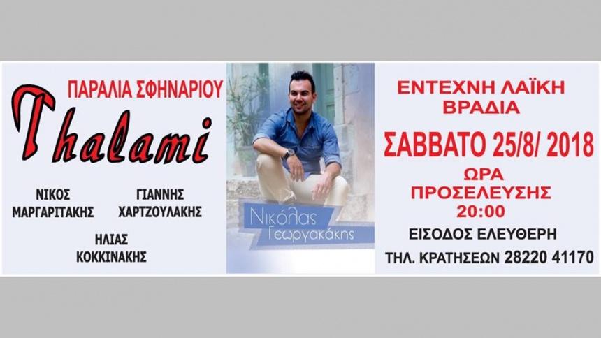 ΣΑΒΒΑΤΟ 25/8/2018 ΝΙΚΟΛΑΣ ΓΕΩΡΓΑΚΑΚΗΣ