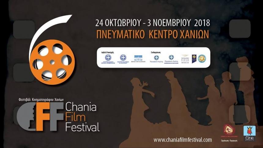 6ο Φεστιβάλ Κινηματογράφου Χανίων