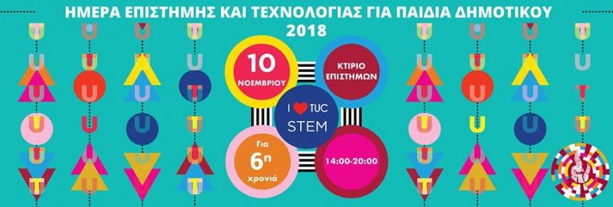 Ημέρα Επιστήμης και Τεχνολογίας 2018   Για παιδιά Δημοτικού