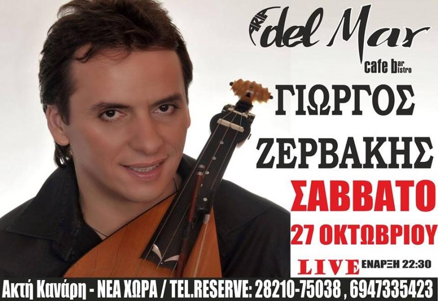 Γιώργος Ζερβάκης Live | Σάββατο 27 Οκτωβρίου@Aria del Mar